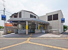 埼玉高速鉄道「戸塚安行」駅