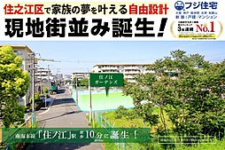 【フジ住宅】住ノ江ガーデンズ〈全17区画〉新プロジェクト始動