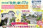 枚方市東牧野に全7区画の新しい街が誕生!入り口は一ヶ所に限定し、防犯性を高め安全を考慮したコミュニティータウン!