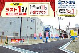 【フジ住宅】(仮称)淀川区2階建ての街プロジェクト