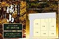 【フジ住宅】城山プレミアム <阪急甲陽線「苦楽園口」駅 徒歩12分・邸別設計街区>