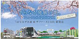 はなみずき通 東  the  First  B区画 【ライフデ...