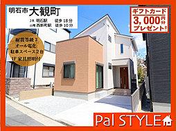 【Pal STYLE】~パルタウン魚住町清水 全9区画~の外観