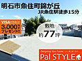 【Pal STYLE】~パルタウン錦が丘 1区画~