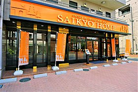 人見街道沿いにあるオレンジ色の看板が目印です。
