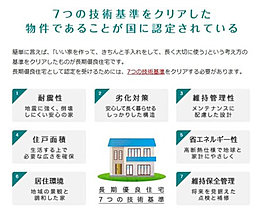 7つの技術基準をクリアした長期優良住宅