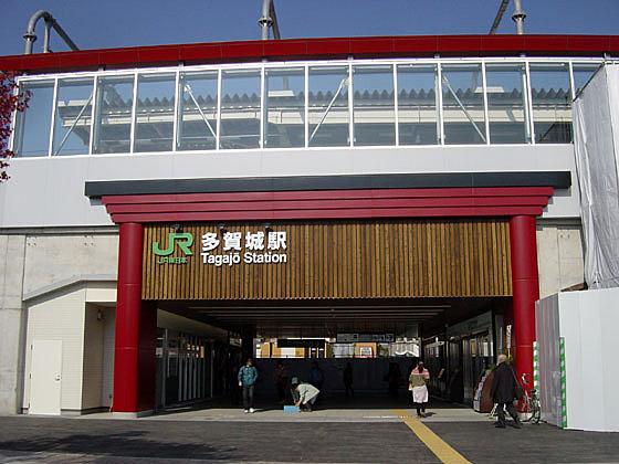 JR仙石線「多賀城」駅