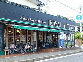 ローヤルよつや新吉田店まで1786m