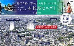 スマートハイムシティ有松駅ヒルズI【建築条件付土地】の外観