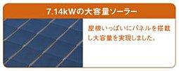 7.14kWの大容量ソーラー