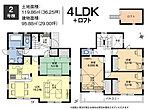 (2号棟)、価格3,380万円、4LDK、土地面積119.86m2、建物面積95.88m2