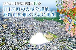 【セキスイハイム山陽】エコスクエア 小坂111の外観