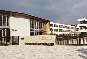 学園の森義務教育学校