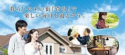 【セキスイハイム】 ~ハイムプレイス菅谷~ 暮らしやすい街