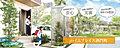 【セキスイハイム】~ハイムプレイス酒門町~小学校も、お買い物も、公園も、駅も近い、静かなあたらしい街