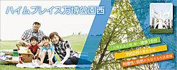 【セキスイハイム】~ハイムプレイス万博公園西~の外観