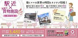 「カエルの家」 クローバータウンシリーズ高槻富田町4丁目