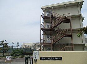 堺市立日置荘中学校まで約816m(徒歩11分)