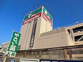 島忠ホームセンター東戸塚店まで1000m