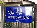 お好きな間取りで♪中岡本町2期 【条件付き売地】土地だけの販売もご相談ください♪【建築条件付土地】