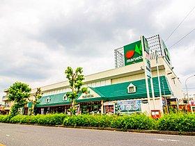 マルエツ元郷店まで1023m オープン時間は1階は朝9時より
