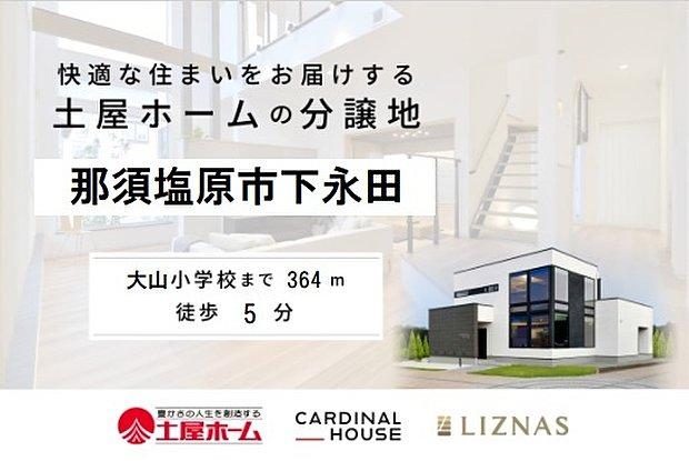 【土屋ホーム】那須塩原市下永田6丁目分譲地