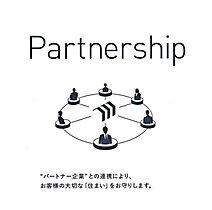 『パートナー連携サービス』