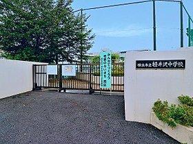 軽井沢中学校まで1039m