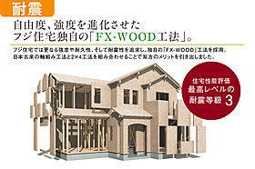 「FX-WOOD」工法を採用することで【耐震等級3】を実現