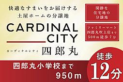 【土屋ホーム】CARDINAL CITY 四郎丸の外観