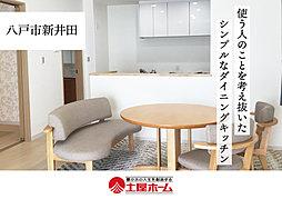 【土屋ホーム】八戸市新井田提案住宅の外観