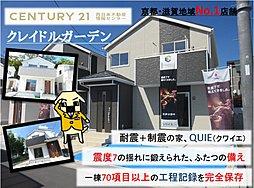 【京都】 京都市伏見区醍醐南里町第1・全4区画 新築一戸建て