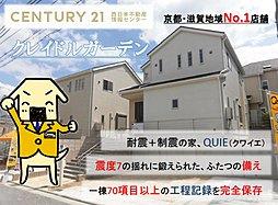 【京都】 木津川市山城町平尾第5・限定1邸 新築一戸建