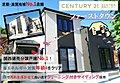 【京都】 八幡市第1下奈良今里・全3邸・新築一戸建