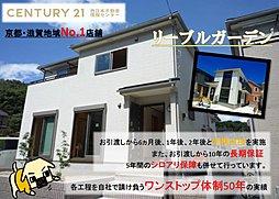 【京都】 京田辺市大住ヶ丘1丁目・新築一戸建て・全3区画