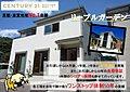 【京都】 京田辺市大住ヶ丘1丁目・全3邸・新築一戸建