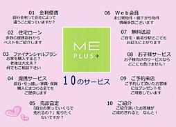 ◆エムイーPLUS埼京の10のサービス◆