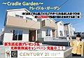 新築一戸建~兵庫県三木市宿原~全3邸 Cradle Garden