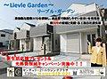 新築一戸建~兵庫県三木市末広~全3邸 Livele Garden
