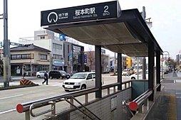 地下鉄桜通線「桜本町」駅 徒歩8分(630m)