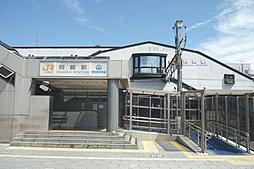 JR・愛知環状鉄道線「岡崎」駅 自転車8分
