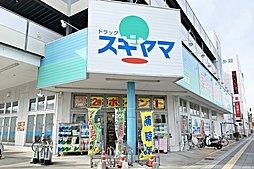ドラッグスギヤマ(桑名中央店) 徒歩11分