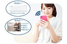 【IoT導入】仕事が終わり、帰り道でエアコンやお風呂をON!