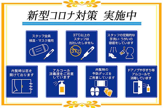 お客様の安全第一に、全スタッフ新型コロナウイルス対策を徹底しております。