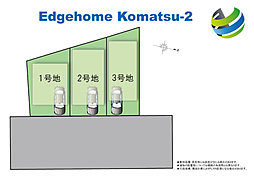 Edgehome 小松2丁目