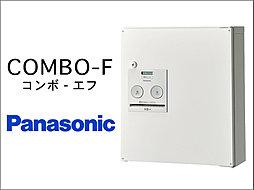 宅配ボックス【COMBO-F】