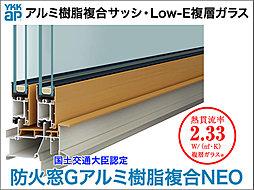 樹脂複合サッシ【YKKap/防火戸Gアルミ複合NEO】