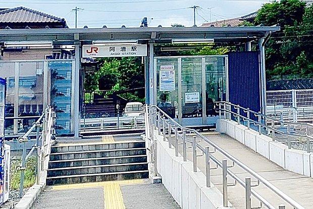 JR紀勢本線「阿漕」駅