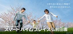 【セキスイハイム】スマートハイムプレイス弘前田園の外観