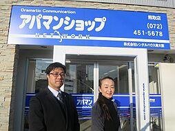 アパマンショップ熊取店 株式会社 レンタルハウス南大阪